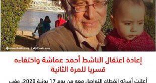 تستنكر المنظمات الحقوقية الموقعة أدناه اعتقال وإخفاء السلطات المصرية للنقابي والمدافع عن حقوق الإنسان، #أحمد_عماشة