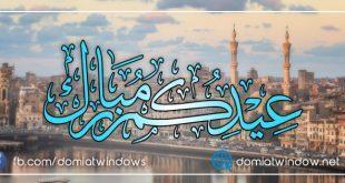 تتقدم أسرة #نافذة_دمياط بخالص التهاني وأطيب الأمنيات القلبية لكل أهالينا فى محافظة #دمياط بمناسبة حلول #عيد_الأضحى_المبارك