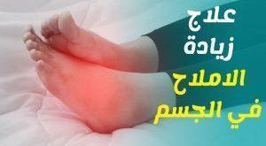 علاج الاملاح في الجسم عن طريق الطعام