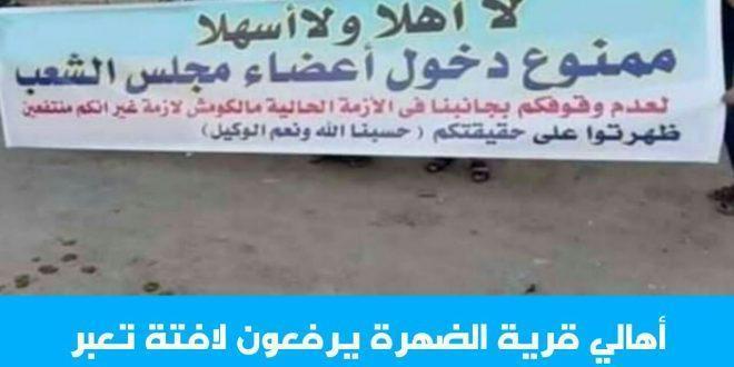 أهالي قرية الضهرة تمنع دخول الأعضاء الكومبارس بالبرطمان المصري