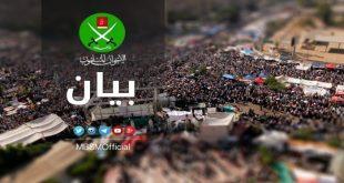 الإخوان : التطبيع مع العدو الصهيوني خيانة
