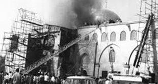 """51 عاما على حريق المسجد الأقصى ورائحة الدخان تنبعث من سياسة التهويد الإسرائيلية وعمليات """"التطبيع"""""""