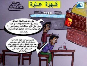 كاريكاتير نافذة دمياط