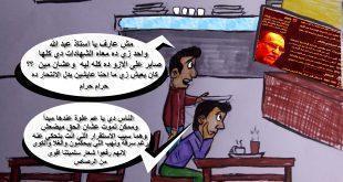 فى حوار على مقهى فى الشارع الدمياطى (علوة و أ. عبدالله خريج اقتصاد وعلوم سياسية )