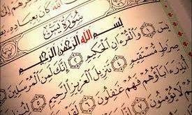 مع يس و القرآن الحكيم ..بقلم د/ محمد راتب النابلسي