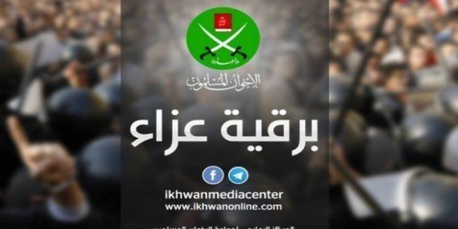 """""""الإخوان المسلمون"""" تنعى علمًا بارزًا من أعلامهاد. #عصام_العريان"""