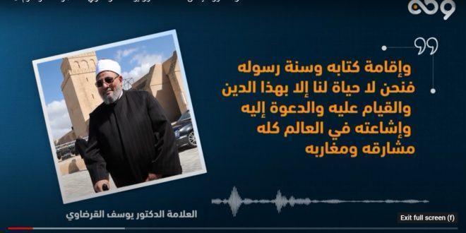 رسالة ووصية من العلامة الدكتور يوسف القرضاوي للعلماء والدعاة وعموم الأمة