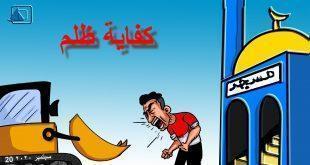 كاريكاتير النافذة : كفاية ظلم