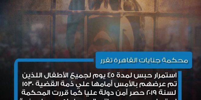 محكمة جنايات القاهرة تقرر استمرار حبس جميع الأطفال المعتقلين بتهمة التظاهر