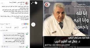 وفاة مدير مستشفى الحميات السابق الدكتور جمال الديب متأثرا باصابته بجلطة بالمخ