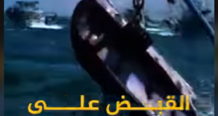 بالفيديو … أطلقوا سراح صيادين عزبة البرج