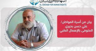 بيان من أسرة المواطن الدمياطي/ علي حسن بحيري المتوفي نتيجة الإهمال الطبي
