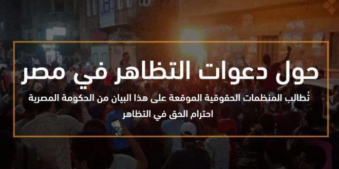 #بيان| بيان مشترك لعدد من المراكز الحقوقية #مصر