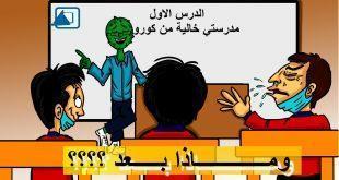 كاريكاتير كورونا في مدارس دمياط