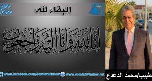شهيد كرونا جديد من الطاقم الطبي بدمياط الدكتور / محمد وهبة الدعدع استشاري العلاج الطبيعي بدمياط