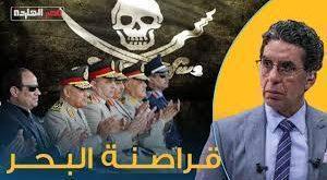 العسكر قراصنة البحر في مصر