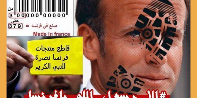 هاشتاج #إلا_رسول_الله_يافرنسا يتصدر تويتر في #مصر بسبب الهجمة الفرنسية على النبي محمد ﷺ والمسلمين