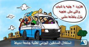 استغاثات من بريد النافذة لطلاب جامعة #دمياط نقع تحت استغلال بعض السائقين