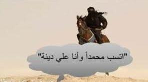 أتسب محمداً وأنا على دينه !!!؟