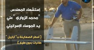 "ذكرى استشهاد ""الزواري"" مهندس طائرات حماس"