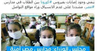 أنباء عن 8 وفيات بكورونا بين معلمى دمياط ..وتعليم دمياط تنفي
