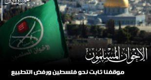 الإخوان المسلمون : موقفنا ثابت نحو فلسطين ورفض التطبيع