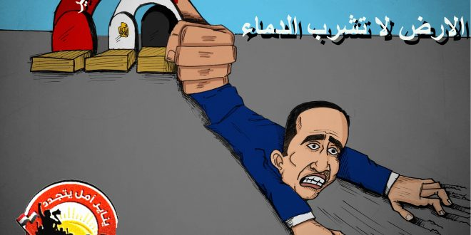 كاريكاتير النافذة : الارض لا تشرب الدماء وتؤرق ليل الظالمين وتنغص معيشتهم