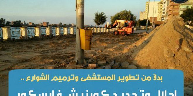 #دمياط | تفاجأ أهالي مدينة فارسكور اليوم الإثنين بقيام المجلس المحلي لتكسير كورنيش النيل لتجديده !!