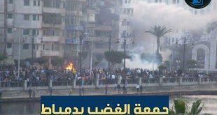 مشاهد من مشاركة الدمايطة في #جمعة_الغضب