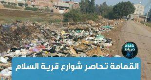 """يشتكي أهالي قرية """" السلام """" التابعة لمركز ومدينة الزرقا من تراكم القمامة بشوارع القرية"""