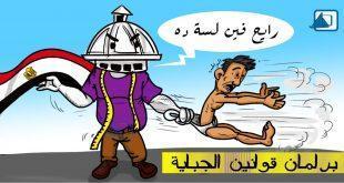 كاريكاتير النافذة : برلمان قوانين الجباية خلى الناس ملط