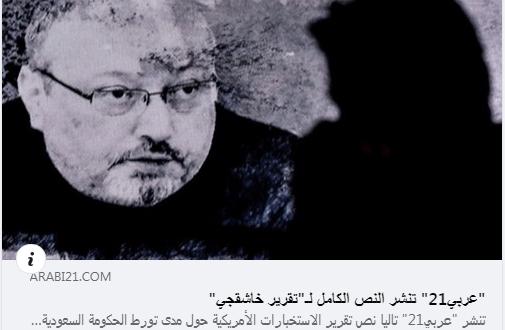 نص تقرير الاستخبارات الأمريكية حول مدى تورط الحكومة السعودية في مقتل الصحفي جمال خاشقجي