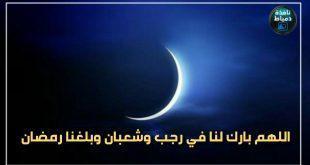 #الإفتاء : تم استطلاع هلال شهر رجب الأصم لعام 1442هـ بعد غد السبت 13-2-2021م أول أيام الشهر اللهم بلّغنا رمضان