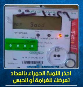 الكهرباء   احذر اللمبة الحمراء بالعداد تعرضك للغرامة أو الحبس