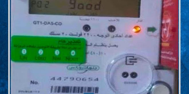 الكهرباء | احذر اللمبة الحمراء بالعداد تعرضك للغرامة أو الحبس