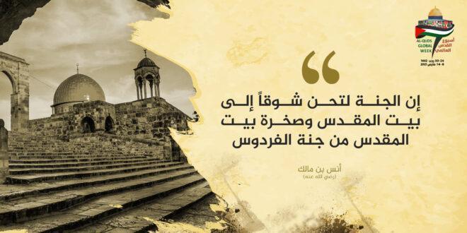 أقوال وتغريدات إحياءا ليوم القدس العالمي شارك معنا بالنشر