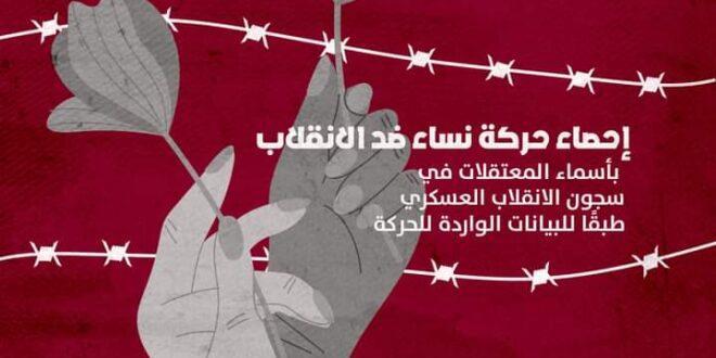"""إحصاء حركة""""نساء ضد الانقلاب""""بأسماء المعتقلات في سجون الانقلاب العسكري"""