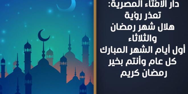 الافتاء : تعذر رؤية هلال شهر رمضان والثلاثاء أول أيام الشهر المبارك