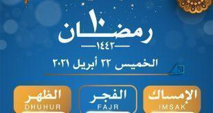 إمساكية شهر رمضان بتوقيت دمياط لليوم الخميس