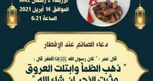 دعاء الصائم عند الإفطار موعدآذان المغرب بتوقيت محافظة دمياط