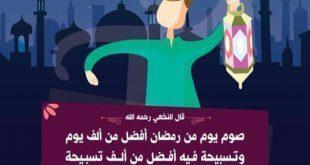 رمضان فرصة فإغتنمها