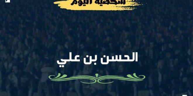 شخصية اليوم : الحسن بن علي -رضي اللَّه عنهما