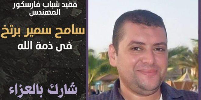 البقاء لله وسبحان من له الدوام توفي اليوم المهندس سامح سمير
