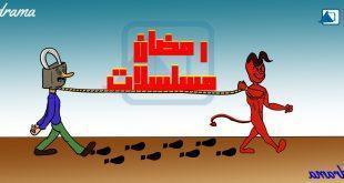 كاريكاتير النافذة : مسلسلات دراما رمضان والحرب على روحانيات الشهر الكريم
