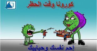 كاريكاتير النافذة : كورونا وأوقات الحظر في العيد