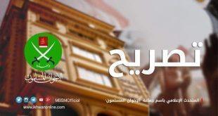 المتحدث باسم الإخوان المسلمين: تحية لكفاح الشعب الفلسطيني المتواصل ..