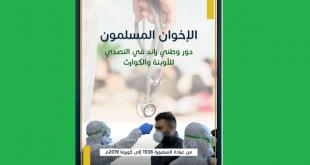 """كتاب جديد: النظام المصري حوَّل جهود """"الإخوان"""" الإغاثية إلى معارك سياسية!"""