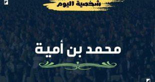 شخصية اليوم : محمد بن امية