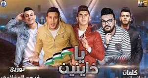 أغاني وشعبيات لدعم ونصرة فلسطين