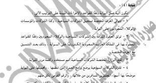 التصديق على إنشاء البوابة المصرية للعمرة (التفاصيل والضوابط)